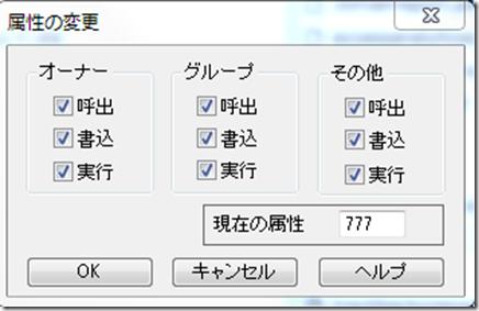 FTP 属性(パーミッション)の意味