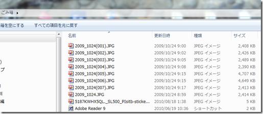 Shift+Deleteキー:ファイル、フォルダ完全削除