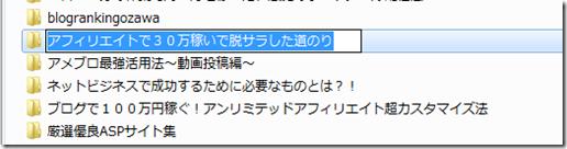 F2ボタン:名前の変更