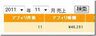 小澤竜太 2011年11月報酬実績を赤裸々に公開