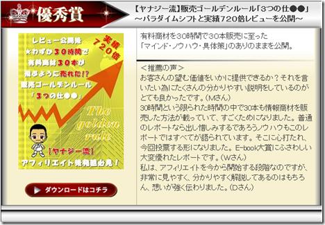 第9回ebook大賞優秀賞 ヤナジー