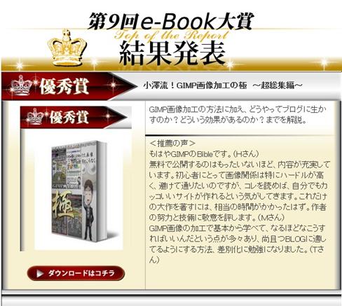 第9回ebook大賞優秀賞