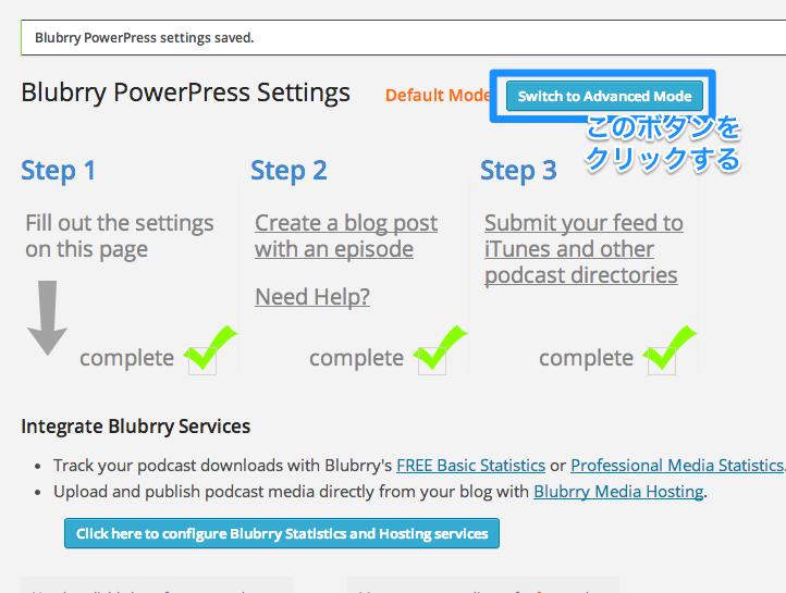 PowerPressにて配信者名を変更する方法