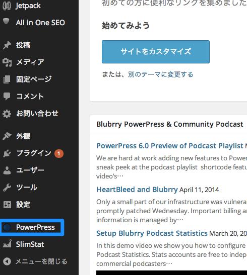 podcastpowerpress5