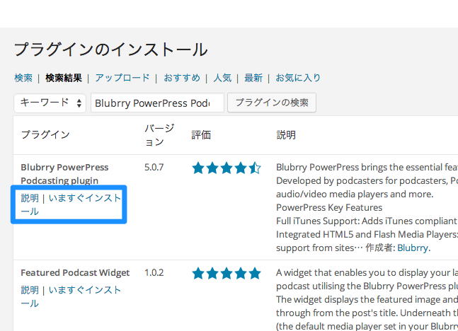 podcastpowerpress3
