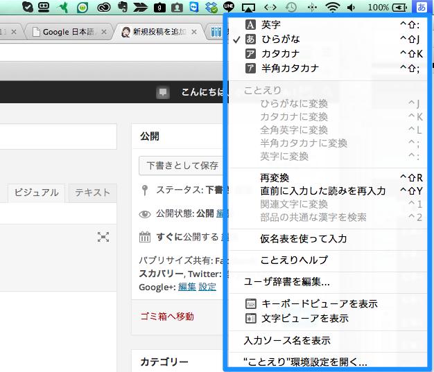 ことえり日本語入力がかなりヘボイので