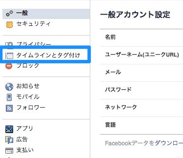 Facebookタグ付けスパムへの根本的対処方法