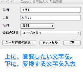 Google_日本語入力_単語登録