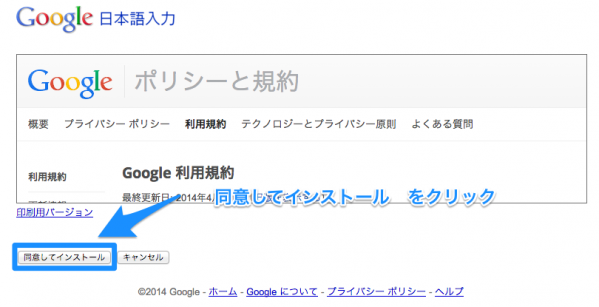 Google_日本語入力