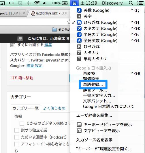 Google日本語入力・辞書登録その1