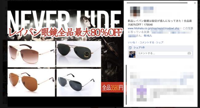 レイバンメガネ・Facebookタグ付けスパム