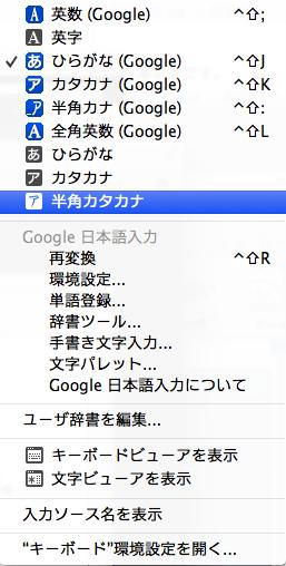 Google日本語入力その8