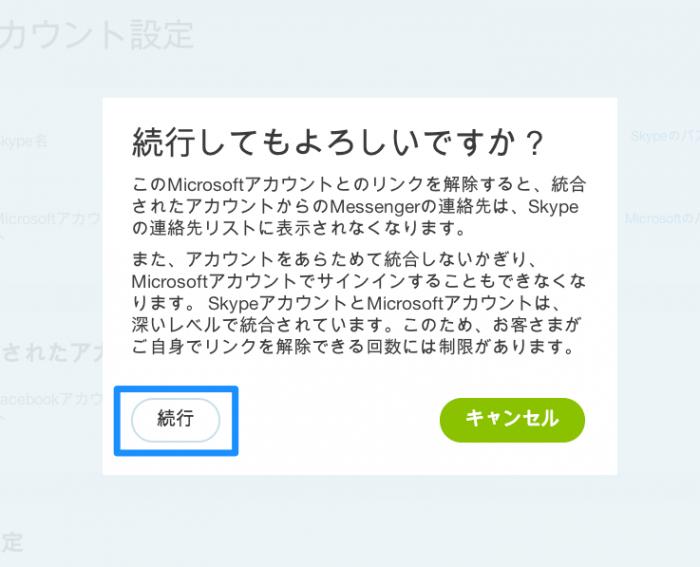 MicrosoftアカウントとSkypeアカウントの連動を解除