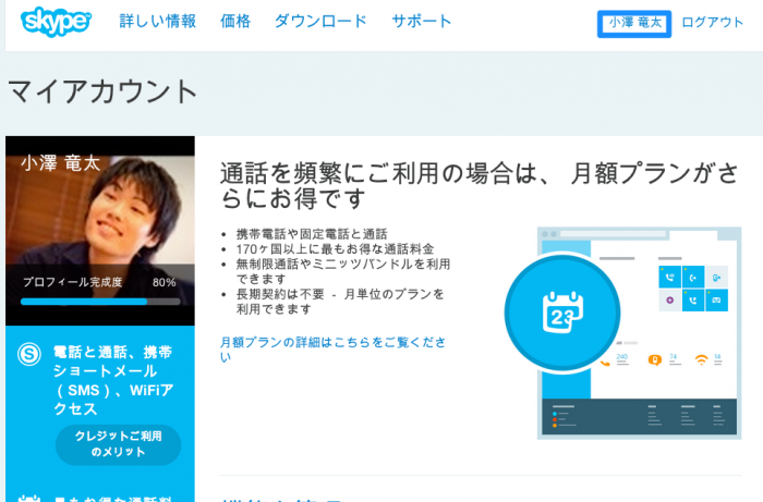 Skype・マイアカウント