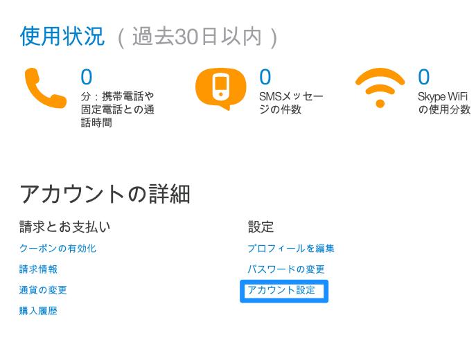 Skype・アカウント設定