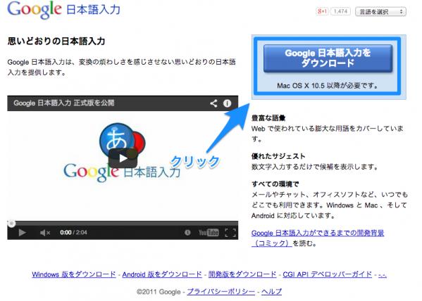 Google_日本語入力_-_ダウンロード
