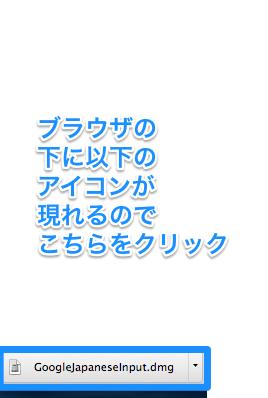 Google_日本語入力_と_スクリーンショット