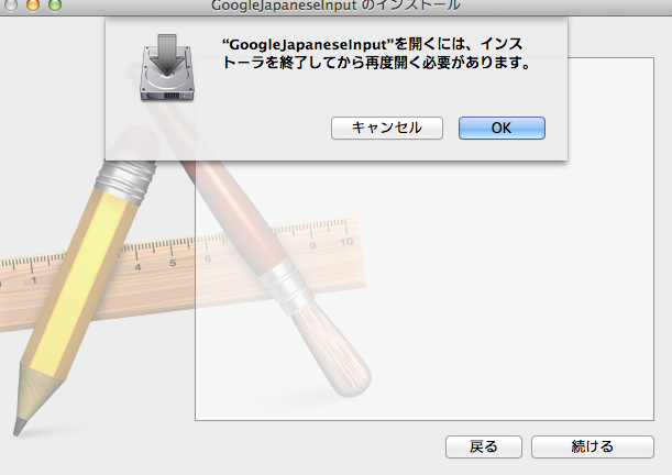 Google日本語入力のインストールその2