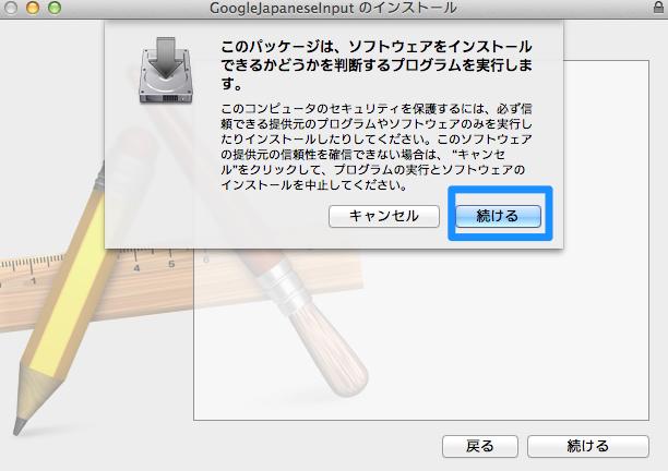 Google日本語入力その4