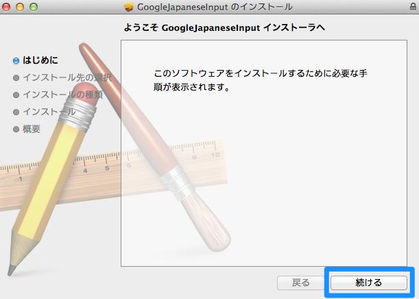 Google日本語入力その5
