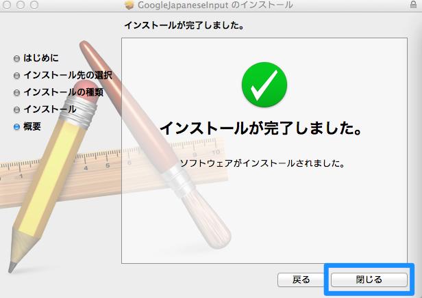 Google日本語入力その7