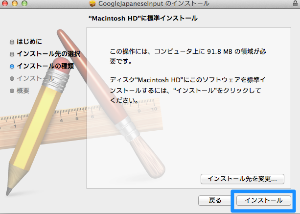 Google日本語入力その6