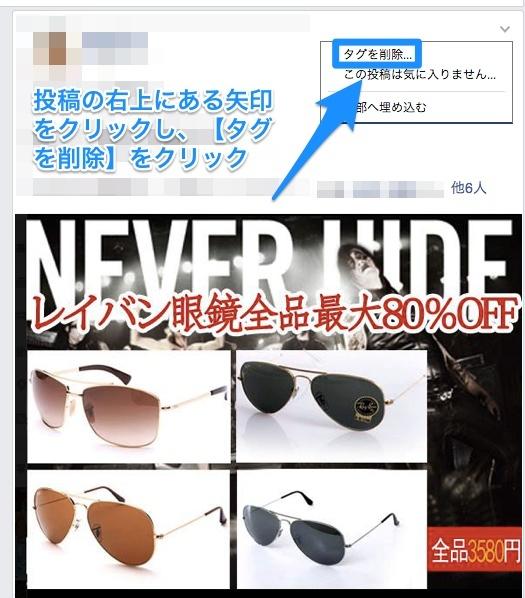 レイバン眼鏡・Facebookタグ付けスパムの削除方法