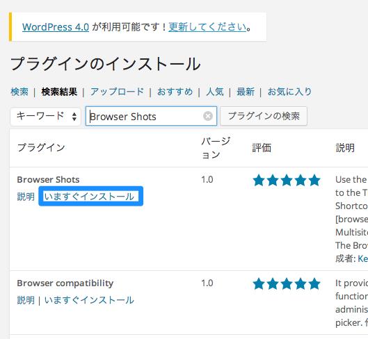 """プラグイサムネイル抽出プラグイン""""Browser Shots""""ンのインストール_‹_メールマーケティング戦略会議室_—_WordPress"""
