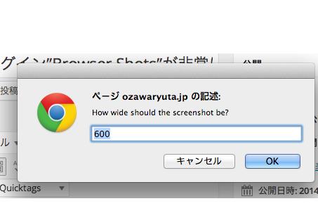 """サムネイル抽出プラグイン""""Browser Shots"""""""