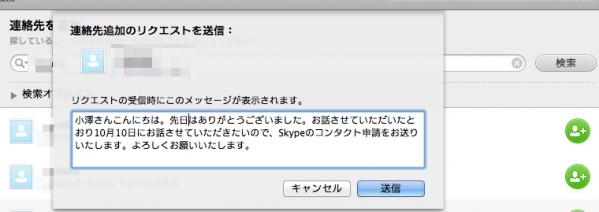 Skypeコンタクト申請の際に必ずやって欲しいルール