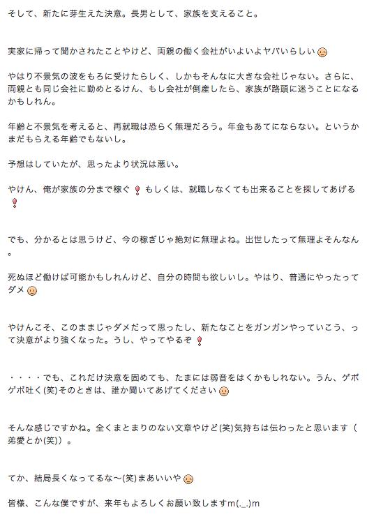 mixi日記2