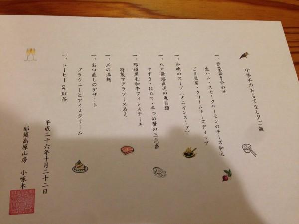 那須高原山荘・小啄木(こげら) 食事