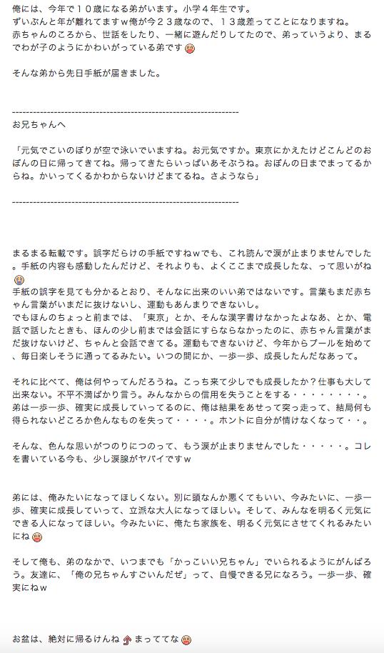 mixi日記記事1