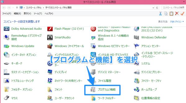 プログラムと機能(Windows8)