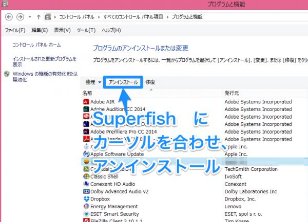 もしsuperfishが見つかったら…