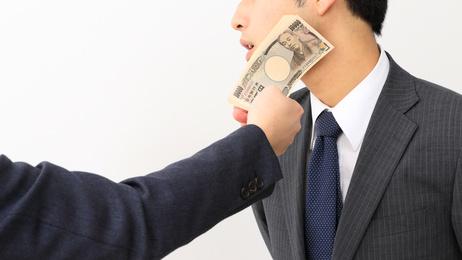 お金で叩かれる男性