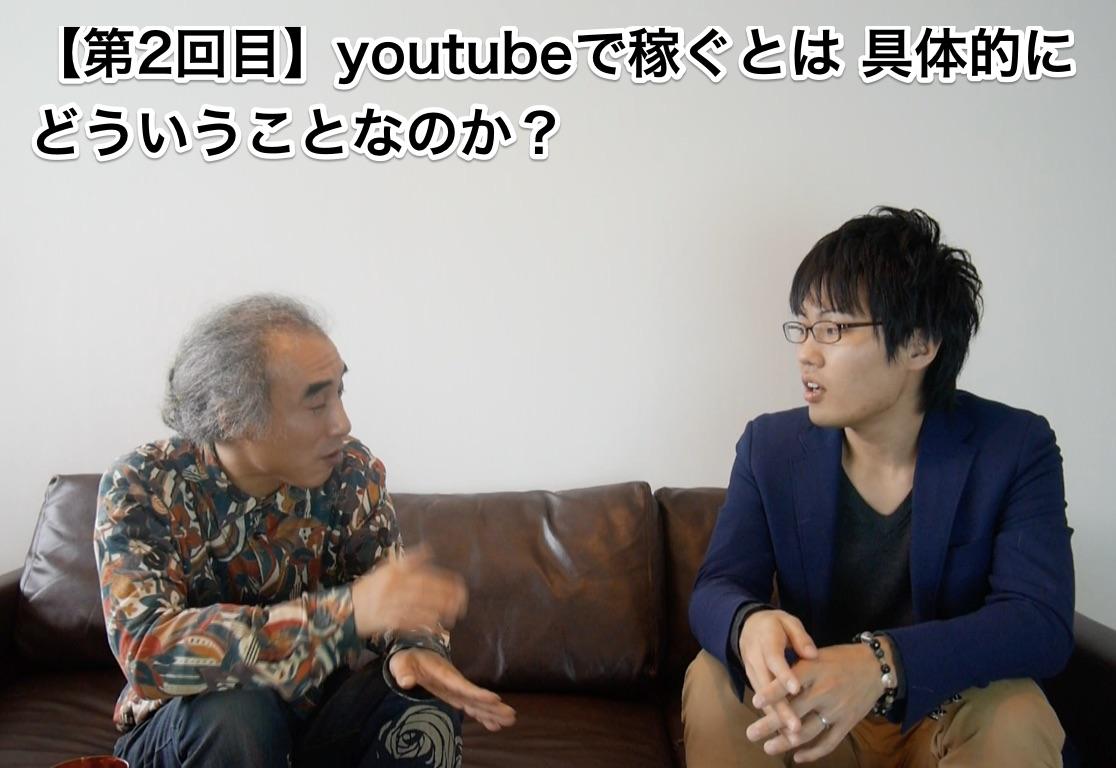 youtubeで稼ぐとは具体的にどういうことなのか?