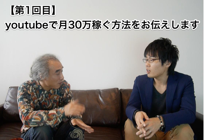 【第1回目】youtubeで月30万稼ぐ方法をお伝えします