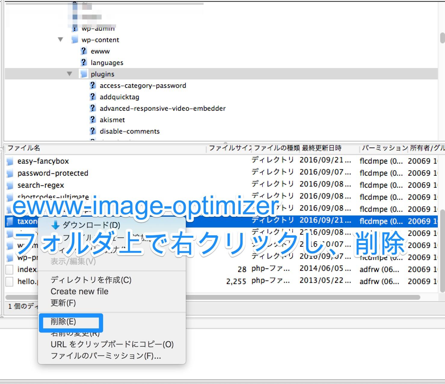 ewww image optimizerをアップグレードしたらWordPressが表示されなくなった!