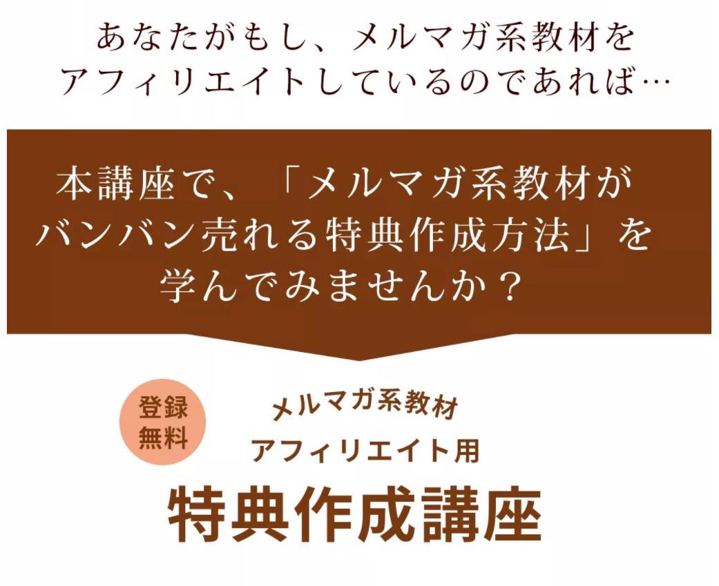 【無料】メルマガ系教材アフィリエイト用・特典作成講座